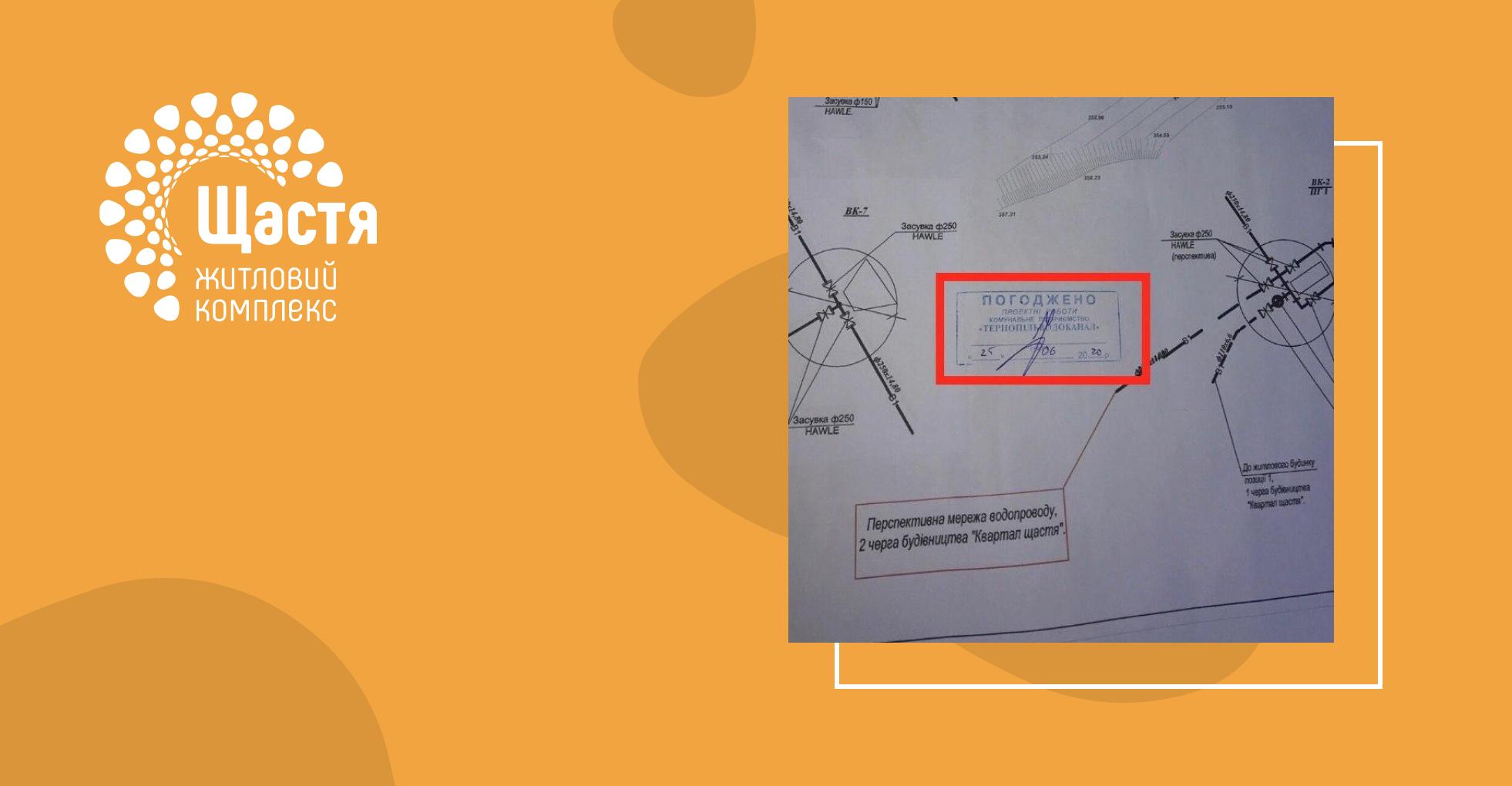 Закінчилась місячна епопея погодження Тернопільводоканал прокладання зовнішніх інженерних мереж до ЖК Щастя!!!