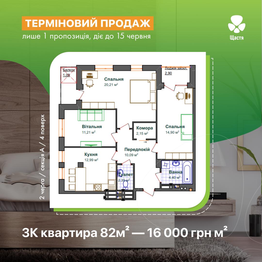 Увага, терміновий продаж! 3к квартира 82м² за 16 000 грн/м².